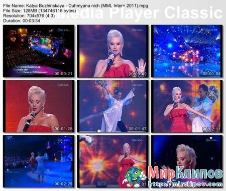 Катя Бужинская - Духмяна Ніч (Live, Мир Моей Любви, 2009)