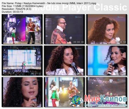 Потап и Настя - Не Люби Мне Мозги (Live, Мир Моей Любви, 2009)