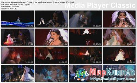 Ирина Дубцова - О Нём (Live, Фабрика Звёзд. Возвращение, 2011)