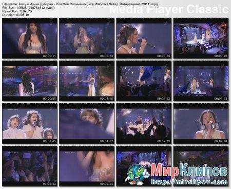 Алсу и Ирина Дубцова - Спи Моё Солнышко (Live, Фабрика Звёзд. Возвращение, 2011)