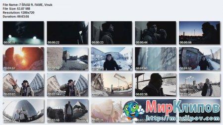 7 Мостов Feat. FAME, Vnuk & Макстар — Минуты