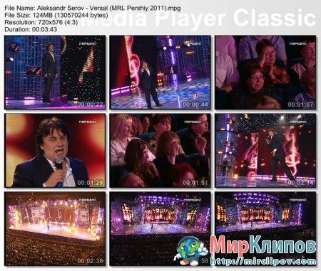 Александр Серов - Версаль (Live, Мама, Родная и Любимая, 2011)