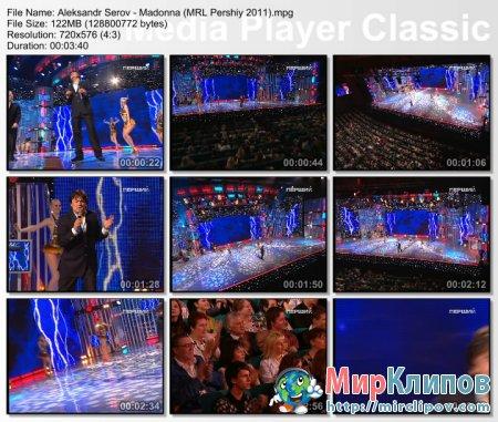 Александр Серов - Мадонна (Live, Мама, Родная и Любимая, 2011)