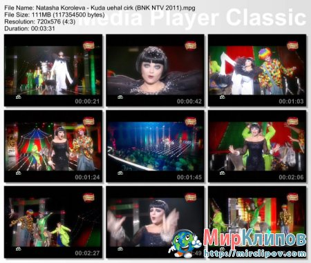 Наташа Королёва - Куда Уехал Цирк (Live, Бенефис, 2011)