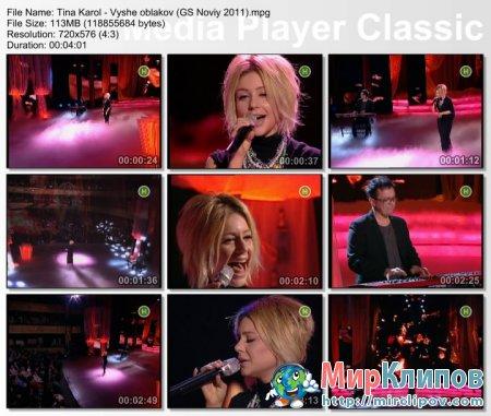 Тина Кароль - Выше Облаков (Live, Гордость Страны, 2011)