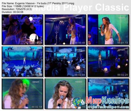 Евгения Власова - Я Буду (Live, Честь Имею Пригласить, 2007)