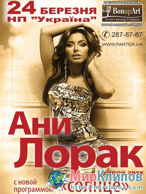 Ани Лорак - Концерт (Киев, НД