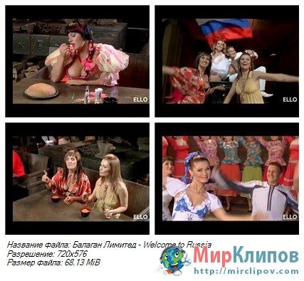 Балаган Лимитед - Welcome To Russia