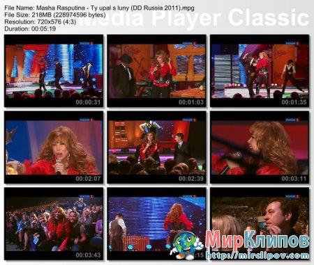 Маша Распутина - Ты Упал С Луны (Live, Диско Дача, 2011)