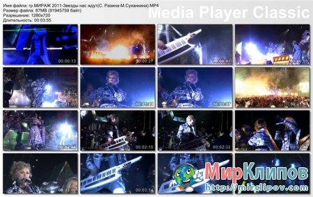 Мираж - Звезды Нас Ждут (Live, 2011)