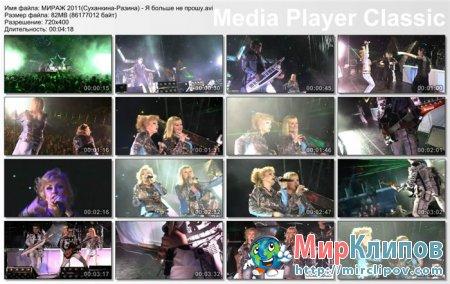 Мираж - Я Больше Не Прошу (Live, Екатеринбург, 19.03.2011)