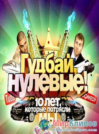 Гудбай «Нулевые» (Концерт, 2009)