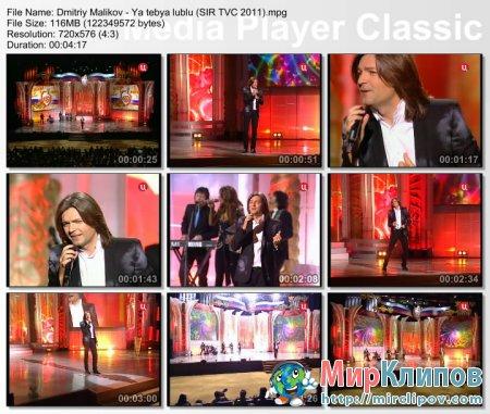 Дмитрий Маликов - Я Тебя Люблю (Live, Щит и Роза, 2011)