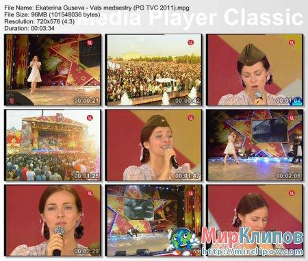 Екатерина Гусева - Вальс Медсестры (Live, Поклонная Гора, 2011)