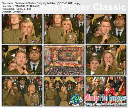 Татьяна Овсиенко и Челси - Песня Десятого Десантного Батальона (Live, Поклонная Гора, 2011)