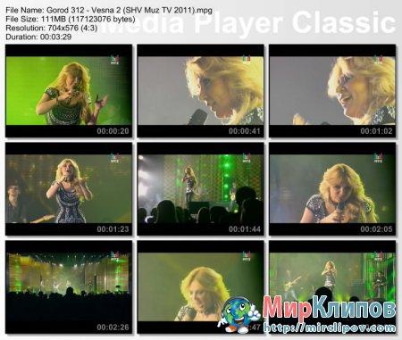 Город 312 - Весна 2 (Live, Шоколадная Весна, 2011)