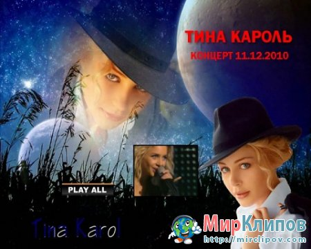 Тина Кароль - Концерт (Live, Киев)