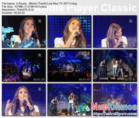 А-Студио - Ближе (Live, TopHit Live, 2011)