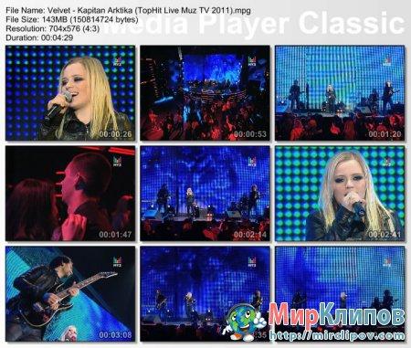 Вельвет - Капитан Арктика (Live, TopHit Live, 2011)