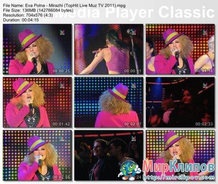 Ева Польна - Миражи (Live, TopHit Live, 2011)