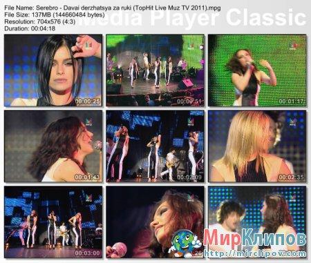 Серебро - Давай Держаться За Руки (Live, TopHit Live, 2011)