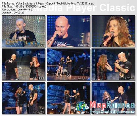 Юлия Савичева и Джиган - Отпусти (Live, TopHit Live, 2011)