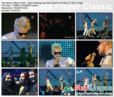 Митя Фомин - Огни Большого Города (Live, TopHit Live, 2011)