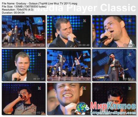 Градусы - Голая (Live, TopHit Live, 2011)