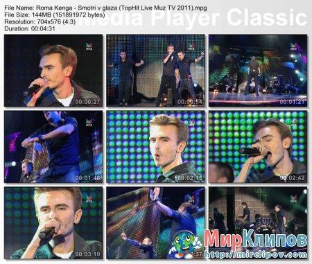 Roma Kenga - Смотри В Глаза (Live, TopHit Live, 2011)