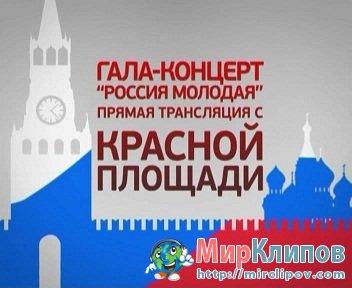 """Гала-Концерт """"Россия Молодая"""" (Live, Красная Площадь)"""