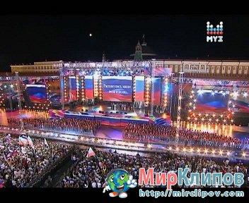 Хор Знаменитостей - Гимн России (Live, Россия Молодая)