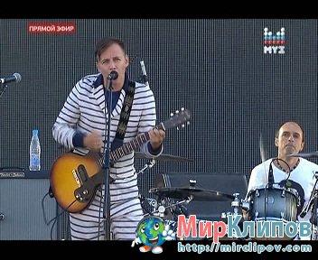Мумий Тролль - Контрабанды (Live, Россия Молодая)