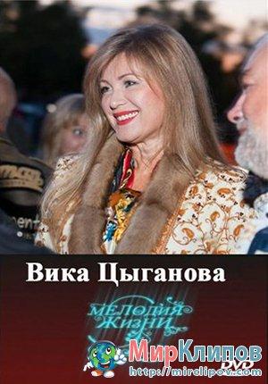 Вика Цыганова - Мелодия Жизни (Live)