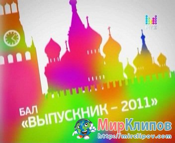 Выпускной Бал В Кремле (2011)