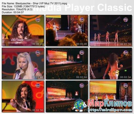 Блестящие - Шар (Live, Выпускной Карнавал, 2010)