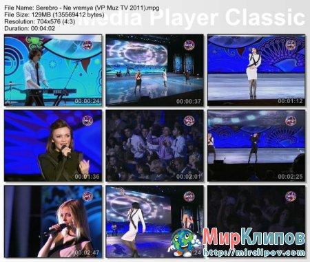 Серебро - Не Время (Live, Выпускной Карнавал, 2010)