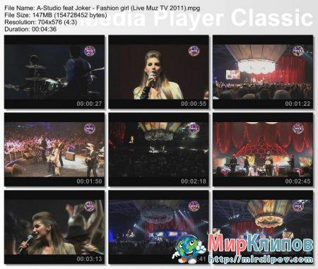 А-Студио и Доминик Джокер - Fashion Girl (Live, Премия Муз ТВ, 03.06.2011)
