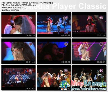 Винтаж - Роман (Live, Премия Муз ТВ, 03.06.2011)