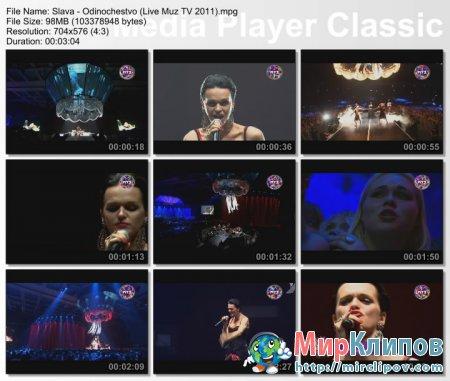 Слава - Одиночество (Live, Премия Муз ТВ, 03.06.2011)