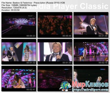 Николай Басков и Оксана Федорова - Права Любовь (Live, Песня Года, 2009)