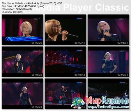 Валерия - Никто, Как Ты (Live, Песня Года, 2009)