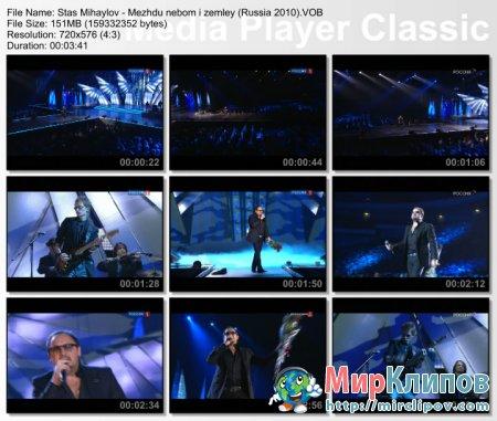 Стас Михайлов - Между Небом И Землёй (Live, Песня Года, 2009)