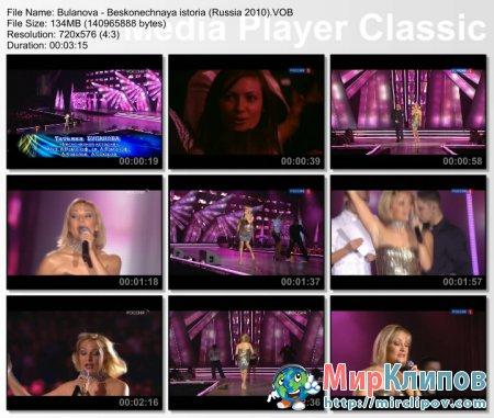 Татьяна Буланова - Бесконечная История (Live, Песня Года, 2009)