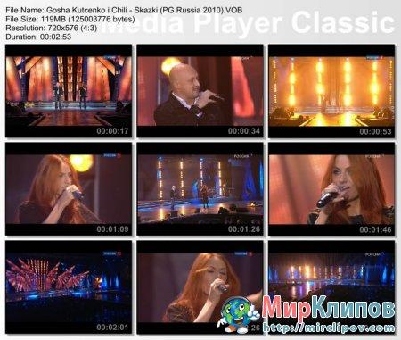 Гоша Куценко и Чили - Сказки (Live, Песня Года, 2009)