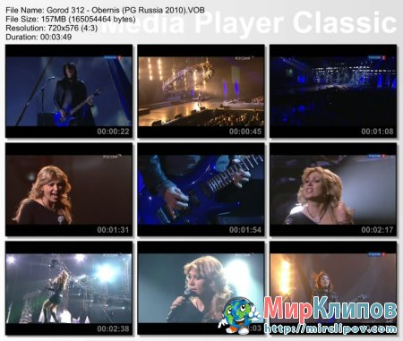 Город 312 - Обернись (Live, Песня Года, 2009)