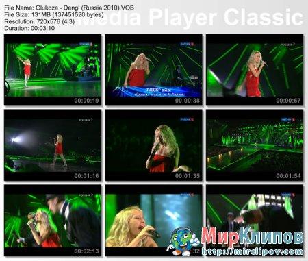 Глюкоза - Деньги (Live, Песня Года, 2009)