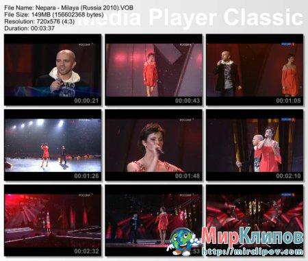 Непара - Милая (Live, Песня Года, 2009)