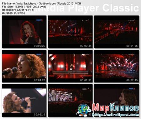 Юлия Савичева - Гуд Бай, Любовь (Live, Песня Года, 2009)