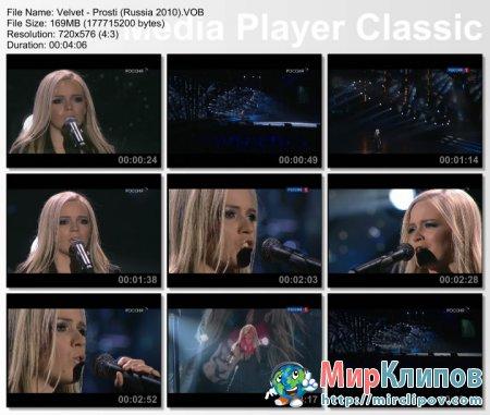 Вельвет - Прости (Live, Песня Года, 2009)