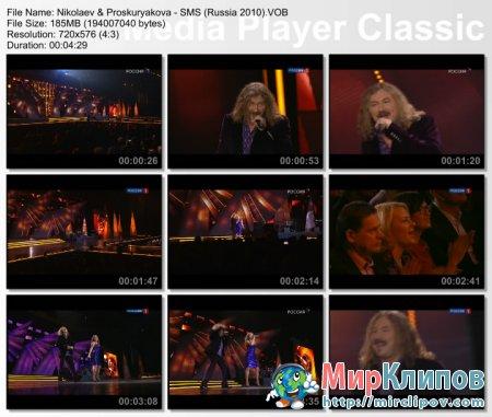 Игорь Николаев и Юлия Проскурякова - СМС (Live, Песня Года, 2009)